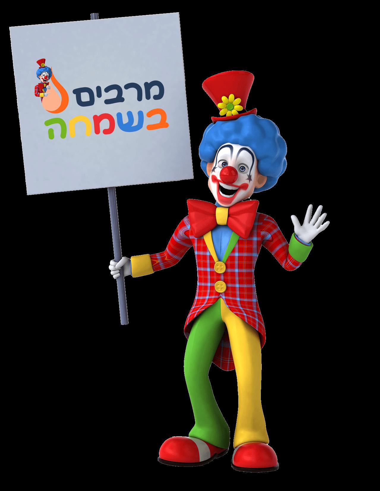 clown0020